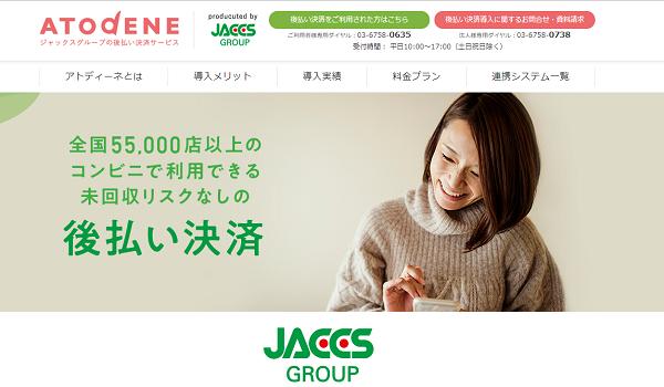 株式 ソリューションズ 会社 ペイメント ジャックス