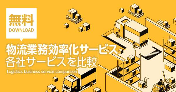 物流業務効率化サービス7社 物流業務を効率化してサービスの向上へ