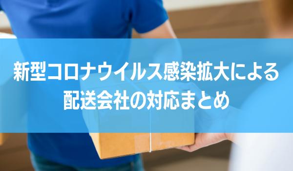 佐川 問い合わせ サービス 営業所へ お問い合わせ ください