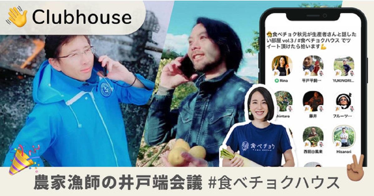 食べチョクが音声SNSのClubhouseで『農家漁師の井戸端会議 #食べチョクハウス』を毎日配信|ECのミカタ