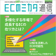 ECのミカタ通信vol.13