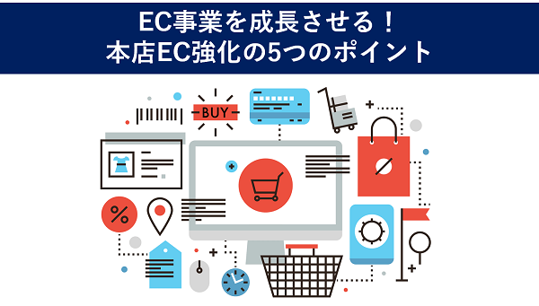 EC事業を成長させる!本店EC強化の5つのポイント