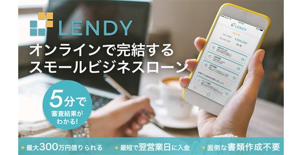 オンライン融資「LENDY」 https://www.lendy.jp/