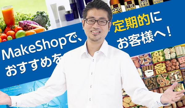 GMOメイクショップ株式会社 法人営業部 部長 笹崎 淳史氏