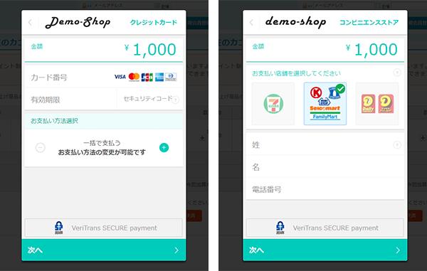 決済入力フォームのポップアップ画面