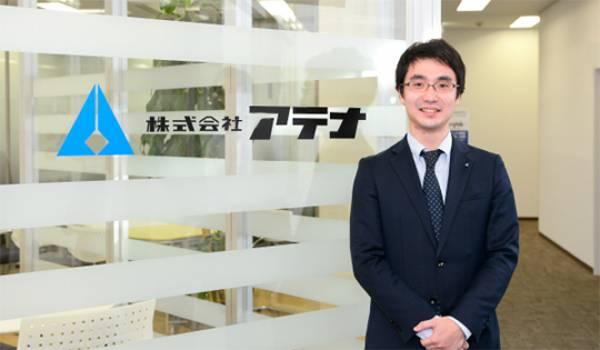 株式会社アテナ 営業本部 事業開発部 マーケティング室 室長代理 櫻木隆太氏