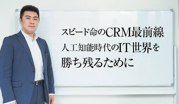 アーティサン株式会社 取締役副社長 兼 CRM事業部事業部長 松原晋啓氏