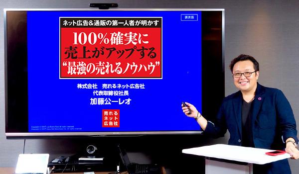 株式会社 売れるネット広告社 代表取締役社長 加藤 公一レオ氏