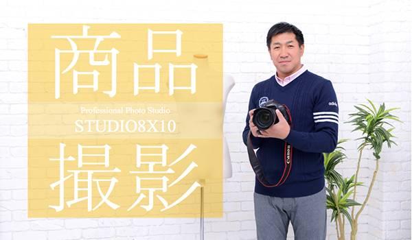 株式会社エイト・バイ・テン 代表取締役/Photographer 池畑 直樹氏