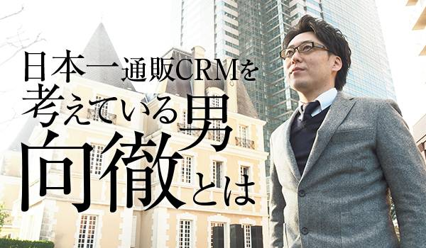 一般社団法人日本通販CRM協会 代表理事 向 徹氏