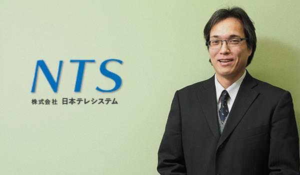 株式会社日本テレシステム 業務推進本部 CRMセンター長 大川 義彰氏