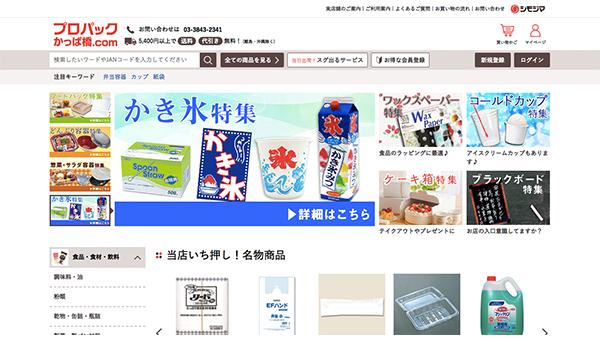 プロパックかっぱ橋.com:https://www.propack-kappa.com/