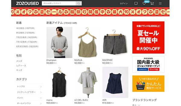 ZOZOUSEDのサイト(http://zozo.jp/zozoused/)