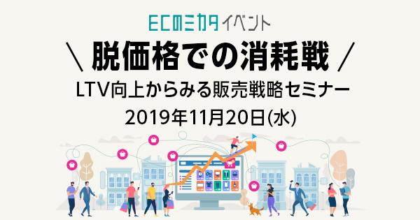 (仮)LTV特集セミナー
