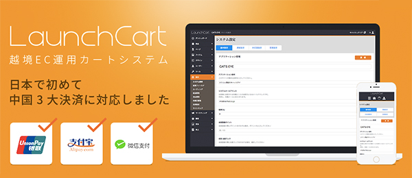 62bbad145d5 アジア向け越境EC No.1カート「LaunchCart」. スターフィールド株式会社