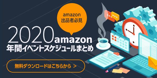 Amazonカレンダー